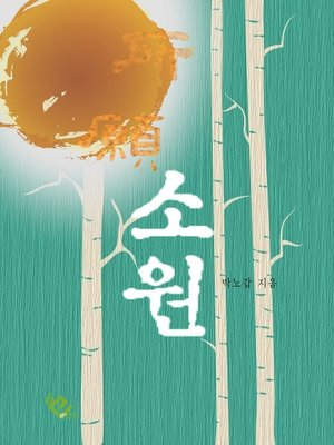 cover image of 소원