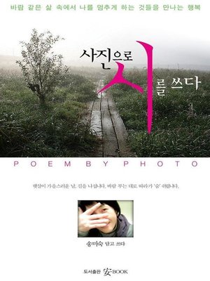 cover image of 사진으로 시를 쓰다