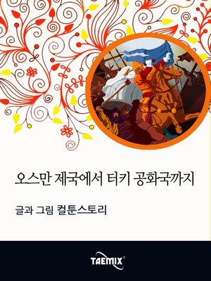 cover image of 오스만 제국에서 터키 공화국까지