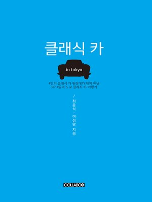 cover image of 클래식카