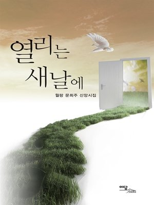 cover image of 열리는 새날에