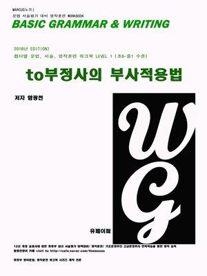 cover image of L1 to부정사의 부사적용법