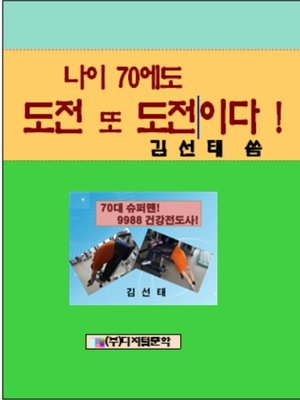 cover image of 나이 70에도 도전 도 도전