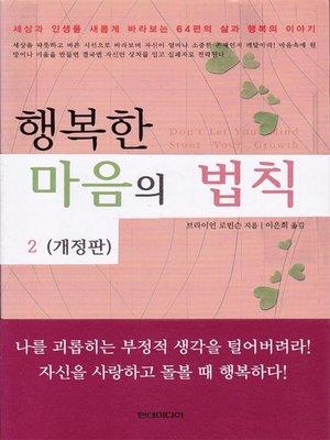 cover image of 행복한 마음의 법칙 (개정판) 2