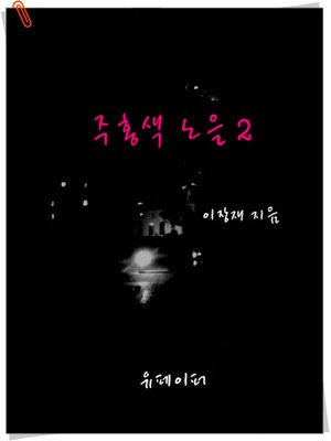 cover image of 주홍색 노을 2