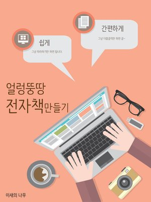 cover image of 얼렁뚱땅 전자책 만들기