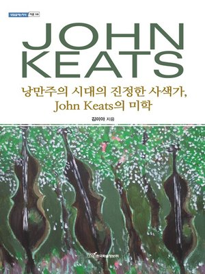 cover image of 낭만주의 시대의 진정한 사색가, John Keats의 미학