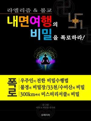 cover image of [내면여행의 비밀을 폭로하라!] 1~4편 합본