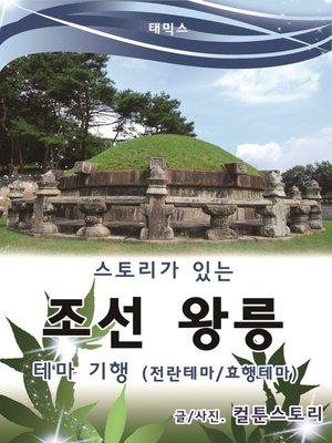 cover image of 스토리가 있는 조선왕릉 테마기행(전란테마/효행테마)
