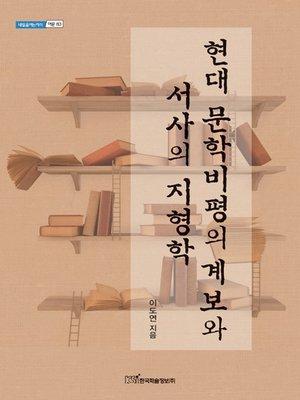 cover image of 현대 문학비평의 계보와 서사의 지형학
