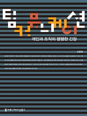 cover image of 팀 커뮤니케이션