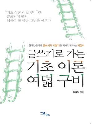 cover image of 글쓰기로 가는 기초 이론 여덟 구비 (현대인들에게 글쓰기의 기본기를 되새기게 하는 지침서)