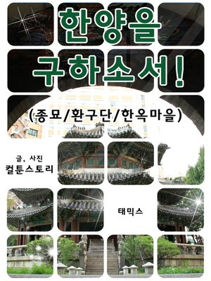 cover image of 한양을 구하소서!
