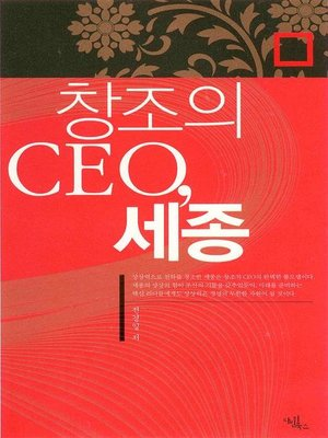 cover image of 창조의 CEO, 세종