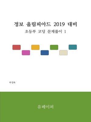 cover image of 정보 올림피아드 2019 대비 초등부 코딩 1