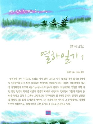 cover image of 열하일기 1