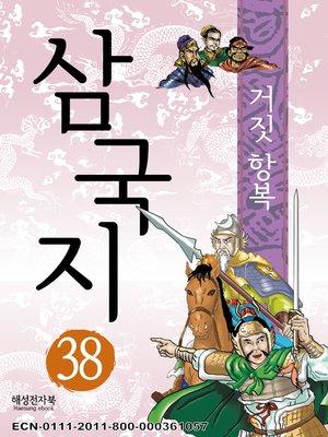 cover image of 삼국지 38 - 거짓 항복