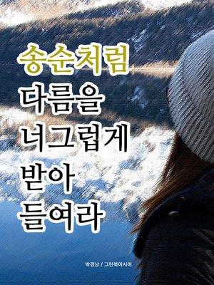 cover image of 송순처럼 - 다름을 너그럽게 받아들여라