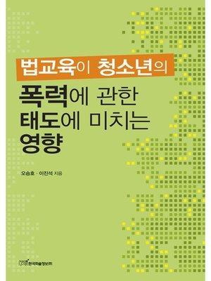 cover image of 법교육이 청소년의 폭력에 관한 태도에 미치는 영향