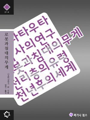 cover image of 로봇과 침대의 무게 - 고전SF 단편집