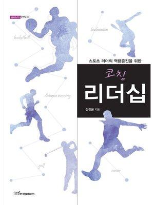 cover image of (스포츠 리더의 역량증진을 위한)코칭 리더십