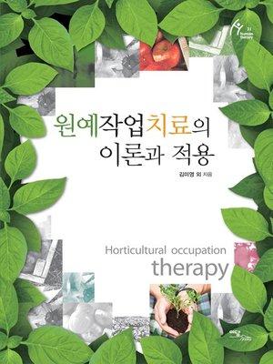 cover image of 원예작업치료의 이론과 적용
