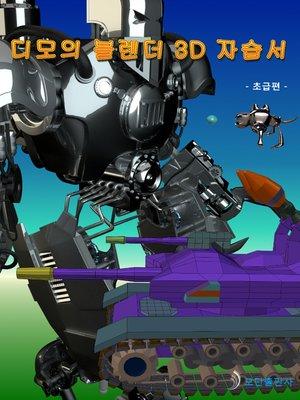 cover image of 디모의 블렌더 3D 자습서 (초급편)