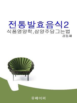 cover image of 전통발효음식2