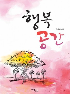 cover image of 행복 공간