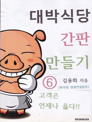 cover image of 대박식당 간판 만들기6