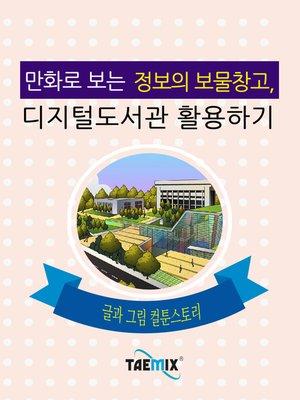cover image of 만화로 보는 정보의 보물창고, 디지털도서관 활용하기