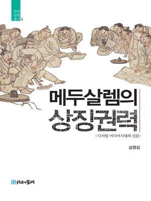 cover image of 메두살렘의 상징권력