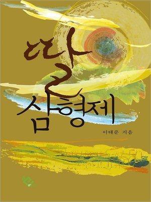 cover image of 딸 삼형제