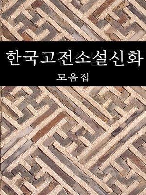 cover image of 한국고전소설신화 (모음집)