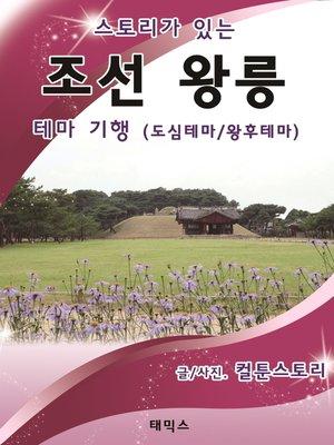 cover image of 스토리가 있는 조선왕릉 테마기행(도심테마/왕후테마)
