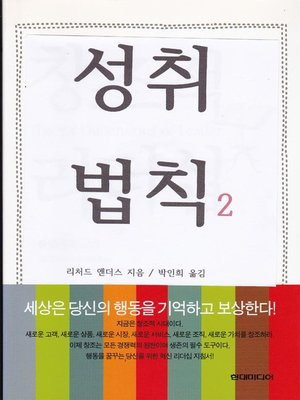 cover image of 성취법칙 2