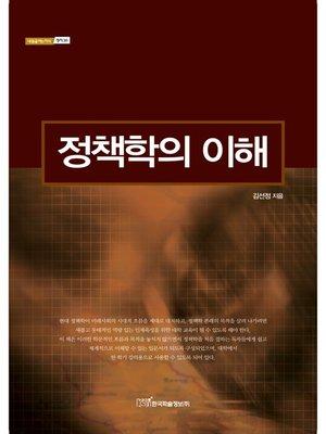 cover image of 정책학의 이해