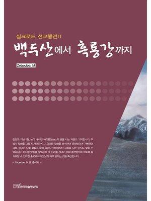 cover image of 실크로드 선교행전 II : 백두산에서 흑룡강까지