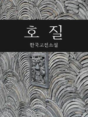 cover image of 호질 (한국고전소설)
