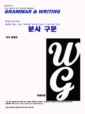 cover image of L2 분사구문
