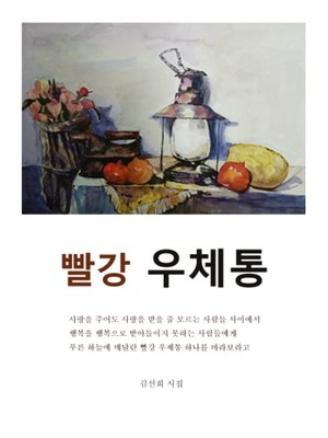 cover image of 빨강 우체통