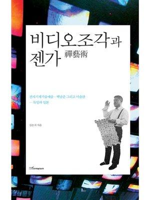 cover image of 비디오조각과 젠가 禪藝術