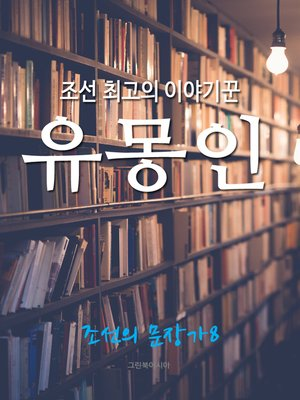 cover image of 조선 최고의 이야기꾼, 유몽인 (조선의 문장가8)