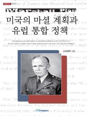 cover image of 미국의 마셜 계획과 유럽 통합 정책