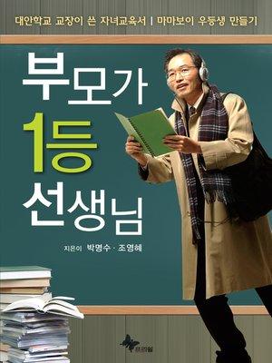cover image of 부모가 1등 선생님