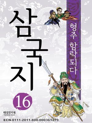 cover image of 삼국지 16 - 형주 함락되다