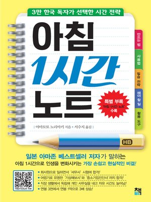 cover image of 아침 1시간 노트