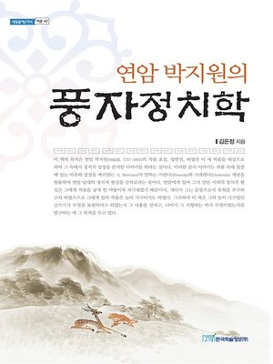 cover image of 연암 박지원의 풍자정치학