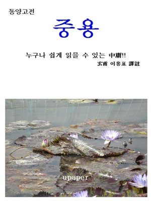 """cover image of 동양고전 """"중용"""""""