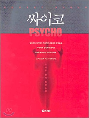 cover image of 싸이코